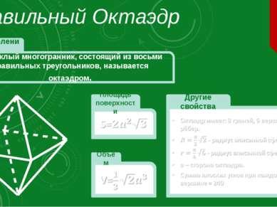 Правильный Октаэдр Выпуклый многогранник, состоящий из восьми правильных треу...