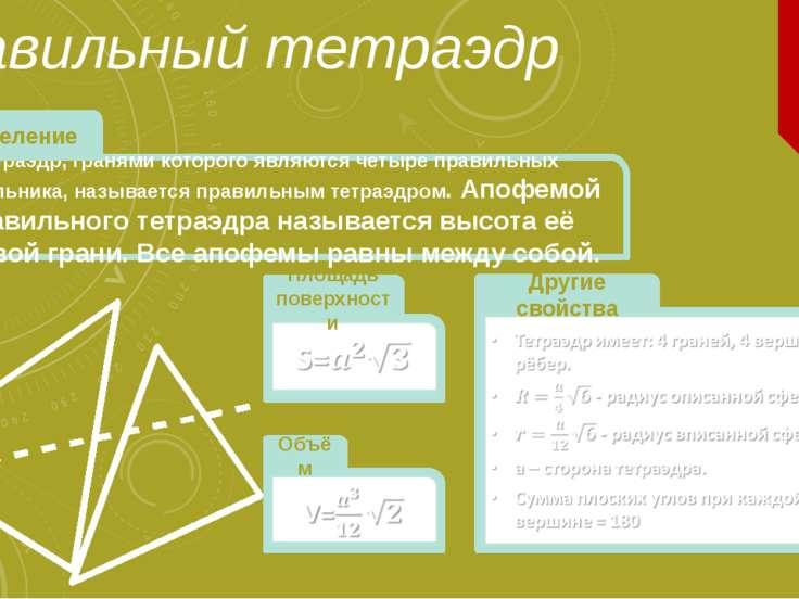 Правильный тетраэдр Тетраэдр, гранями которого являются четыре правильных тре...