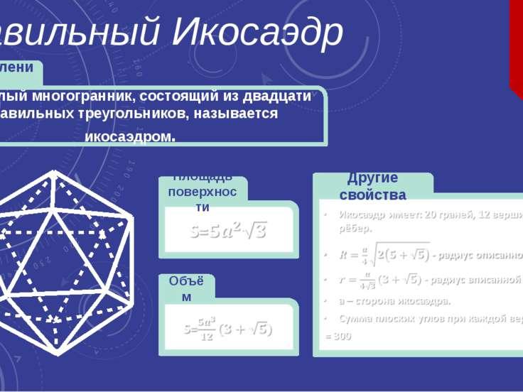 Правильный Икосаэдр Выпуклый многогранник, состоящий из двадцати правильных т...
