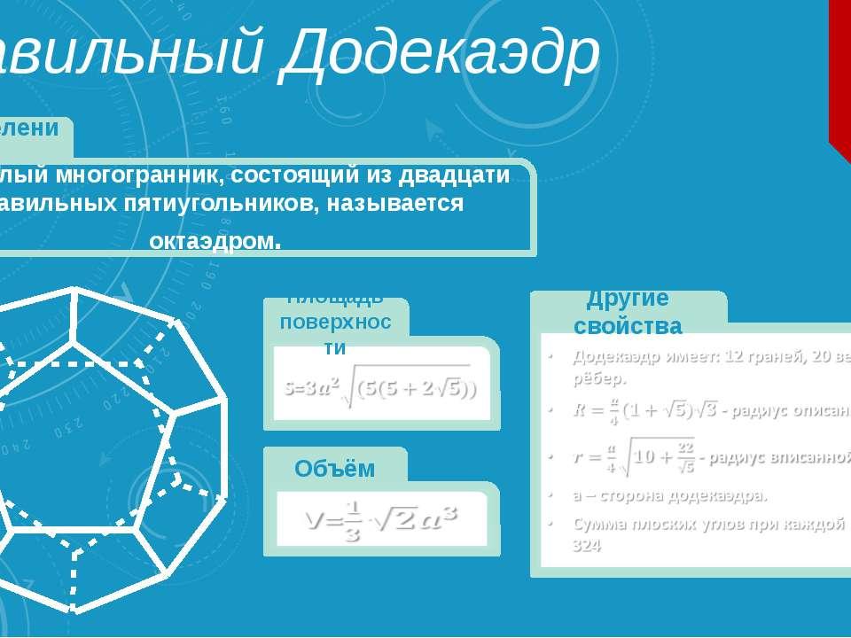 Правильный Додекаэдр Выпуклый многогранник, состоящий из двадцати правильных ...