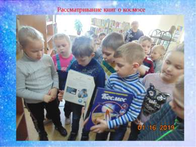 Рассматривание книг о космосе
