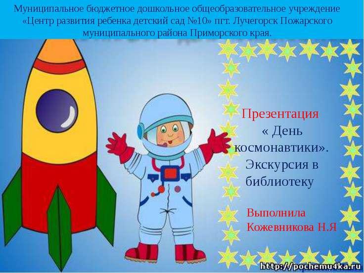 Презентация « День космонавтики». Экскурсия в библиотеку Муниципальное бюджет...