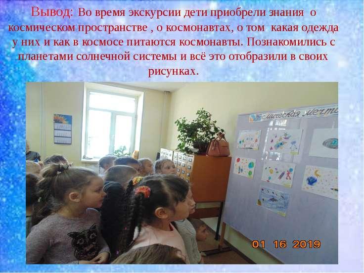 Вывод: Во время экскурсии дети приобрели знания о космическом пространстве , ...