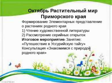 Октябрь Растительный мир Приморского края Формирование Элементарных представл...
