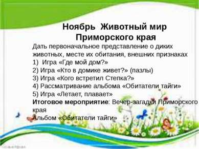 Ноябрь Животный мир Приморского края Дать первоначальное представление о дики...