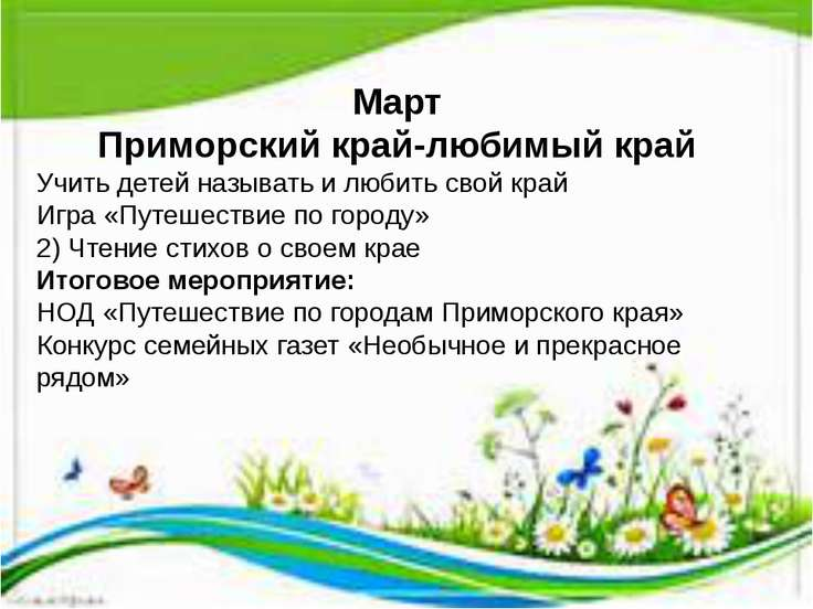 Март Приморский край-любимый край Учить детей называть и любить свой край Игр...