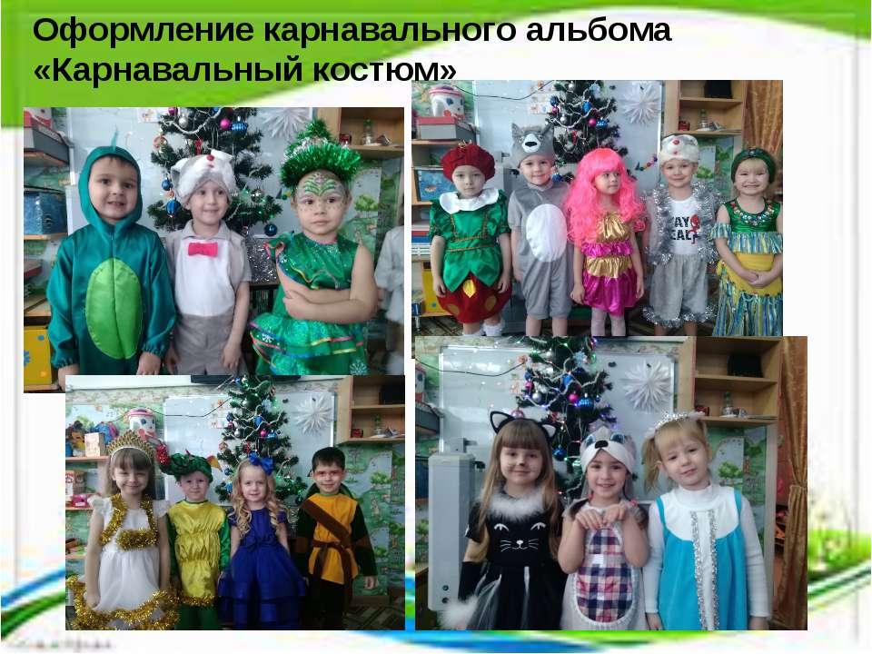 Оформление карнавального альбома «Карнавальный костюм»