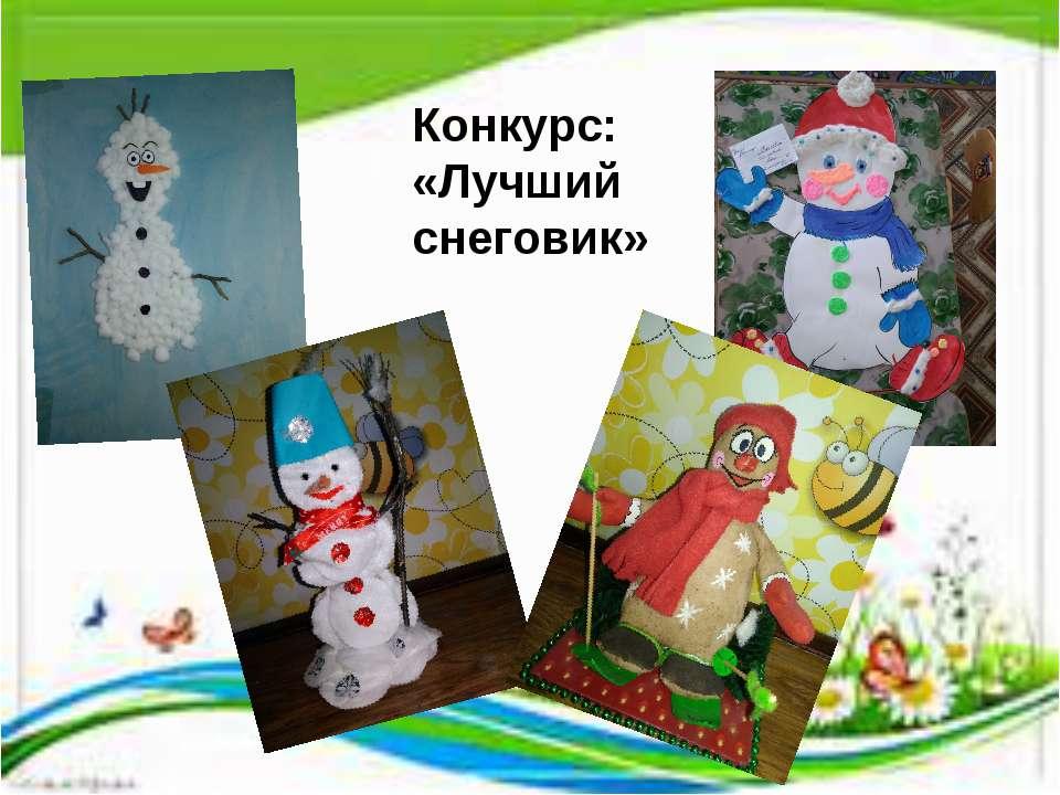 Конкурс: «Лучший снеговик»