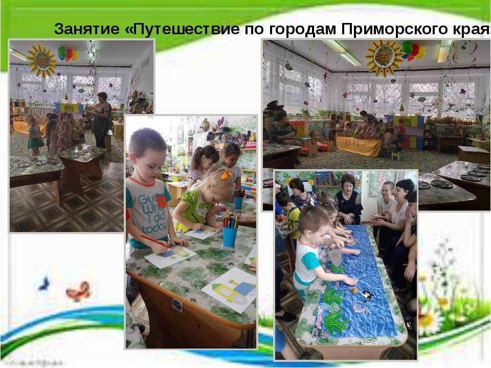 Занятие «Путешествие по городам Приморского края»
