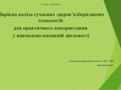 Семінар - практикум Чарівна валіза сучасних здоров'язберігаючих технологій дл...