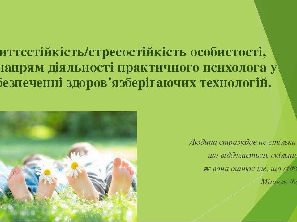 Життєстійкість/стресостійкість особистості, як напрям діяльності практичного ...