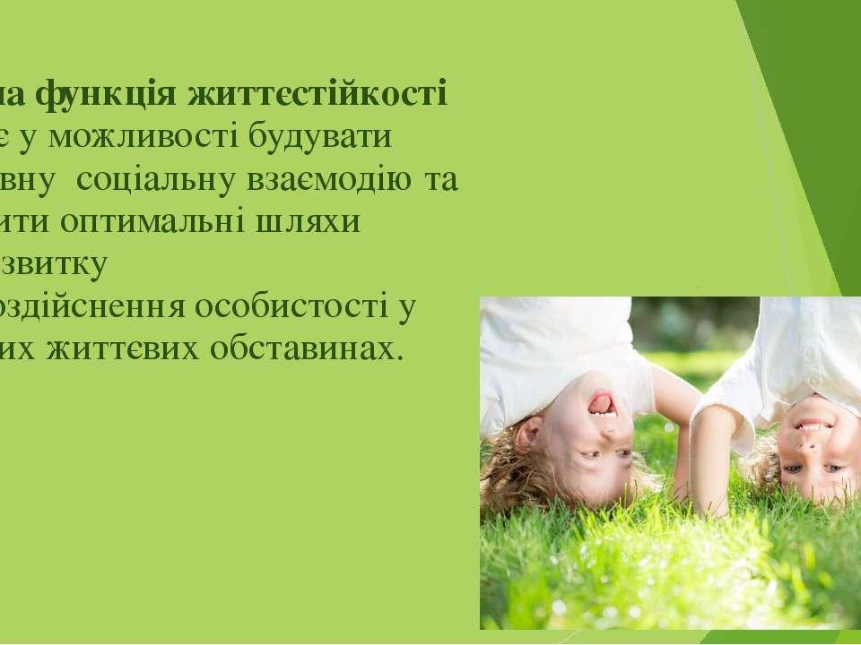 Головна функція життєстійкості полягає у можливості будувати ефективну соціал...