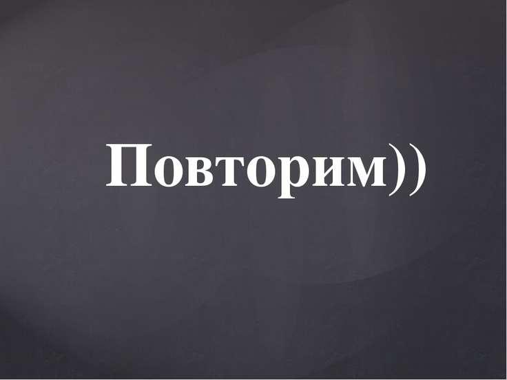 Повторим))
