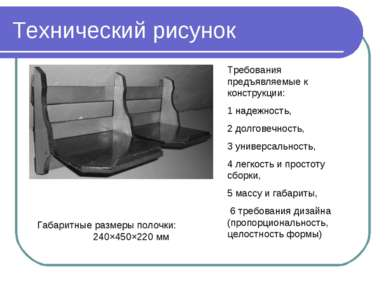 Технический рисунок Габаритные размеры полочки: 240×450×220 мм Требования пре...
