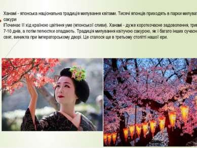 Ханамі - японська національна традиція милування квітами. Тисячі японців прих...