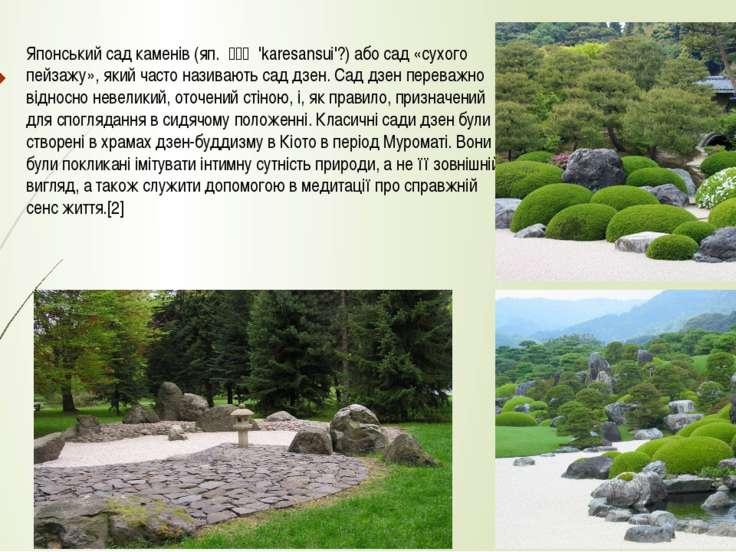 Японський сад каменів (яп. 枯山水 'karesansui'?) або сад «сухого пейзажу», як...