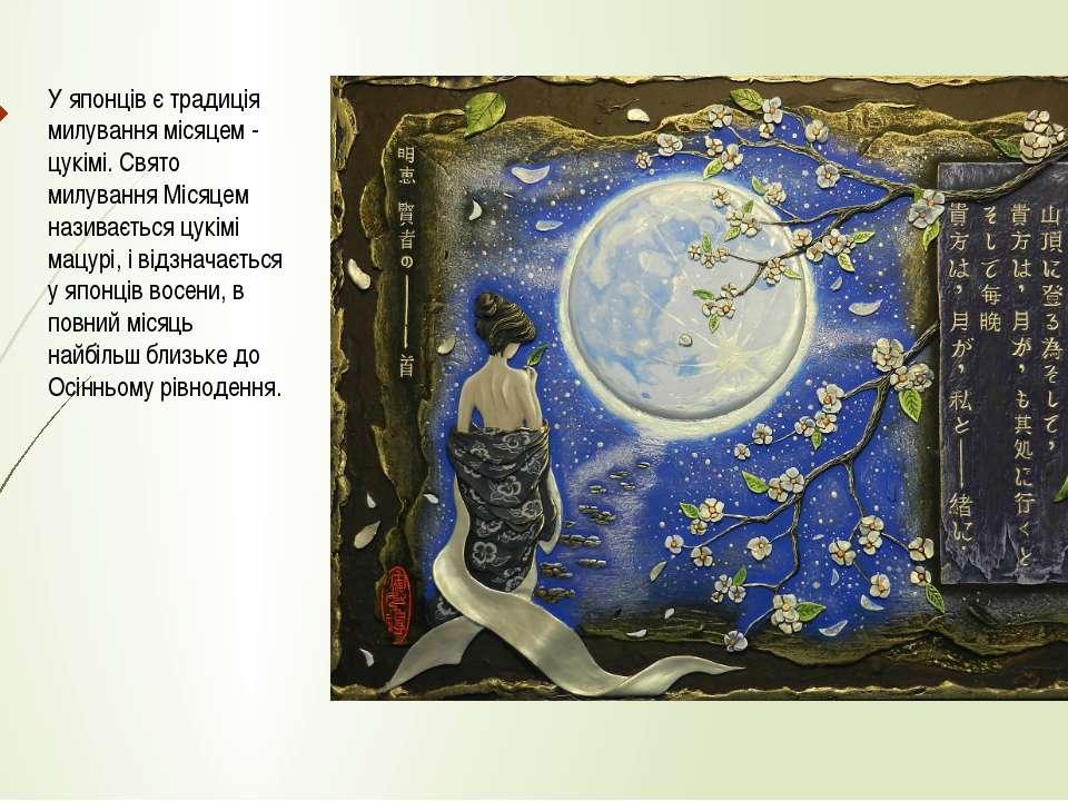 У японців є традиція милування місяцем - цукімі. Свято милування Місяцем нази...