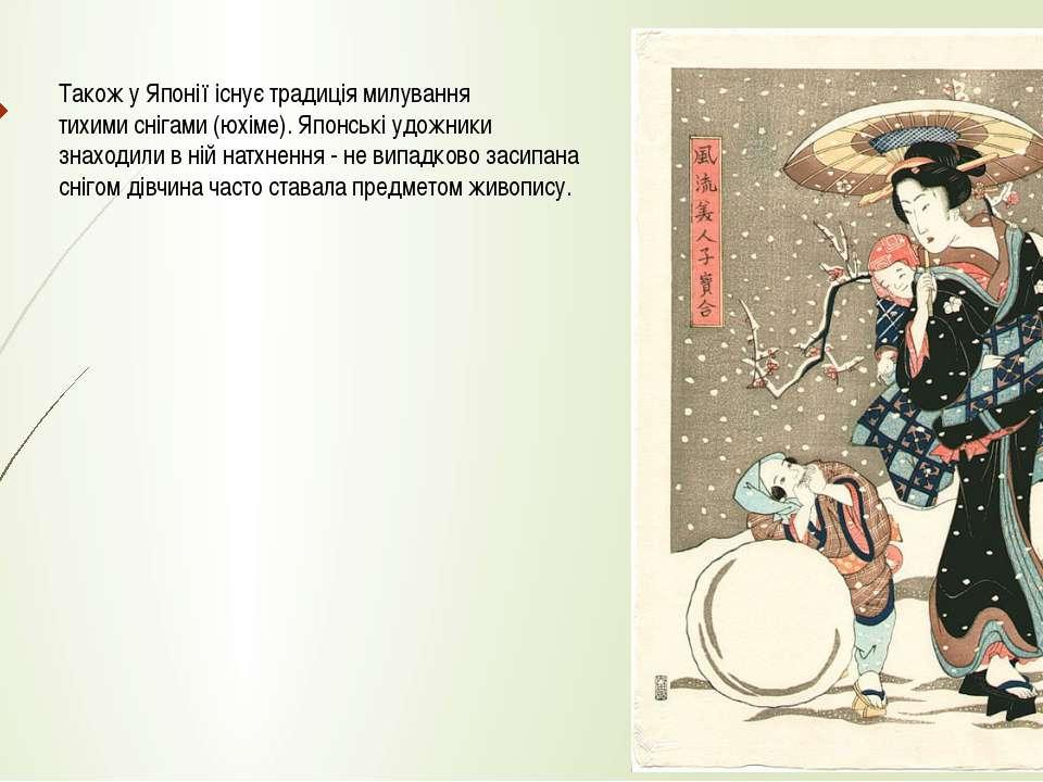 Також у Японії існує традиція милування тихими снігами (юхіме). Японські удож...