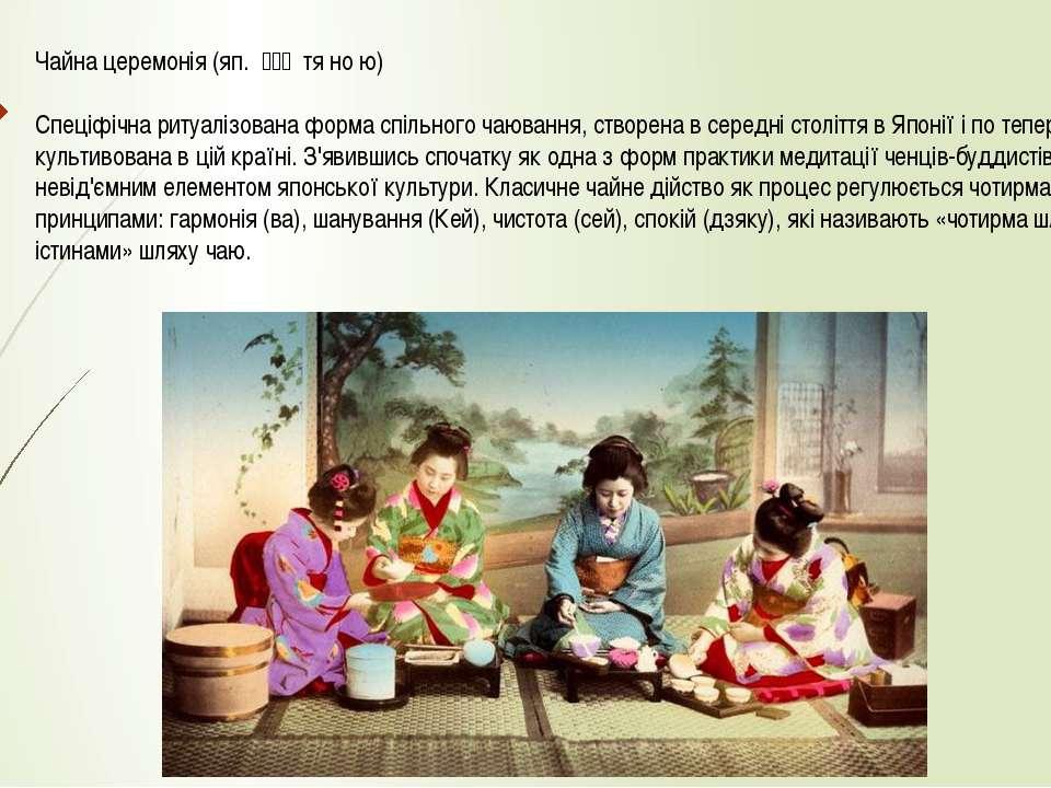 Чайна церемонія (яп. 茶の湯 тя но ю) Cпеціфічна ритуалізована форма спільного...