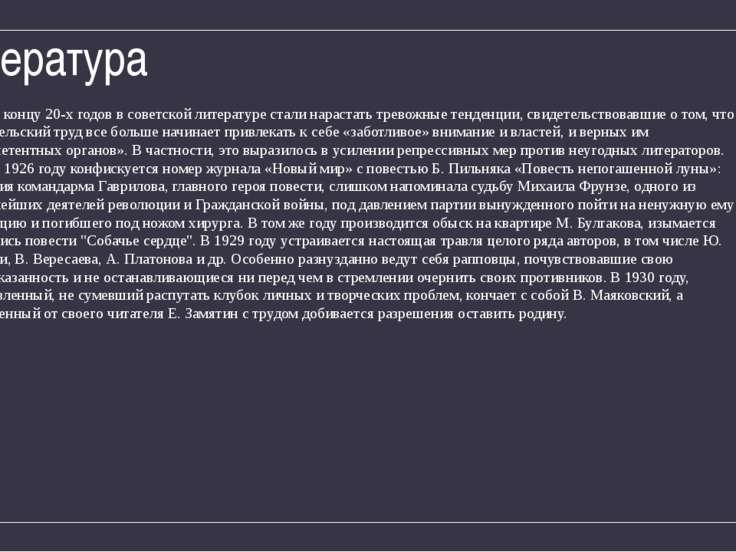 Литература Уже к концу 20-х годов в советской литературе стали нарастать трев...