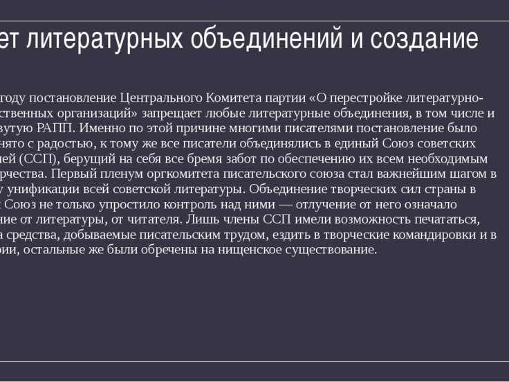 Запрет литературных объединений и создание ССП В 1932 году постановление Цент...