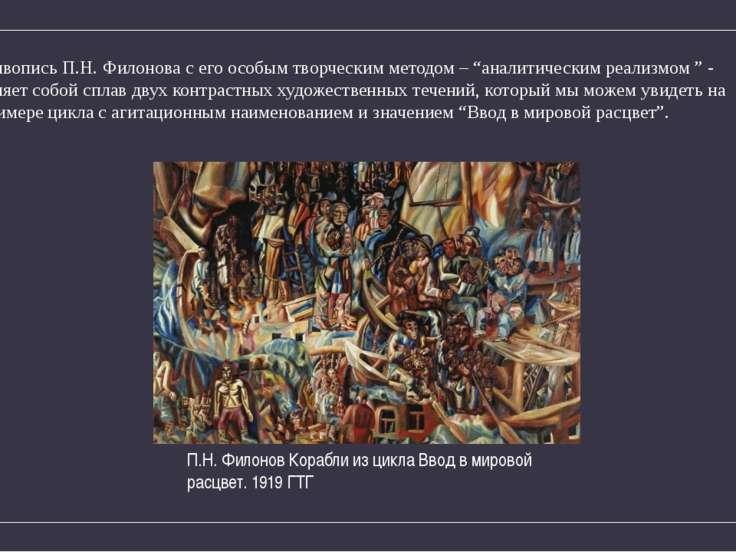 """Живопись П.Н. Филонова с его особым творческим методом – """"аналитическим реали..."""