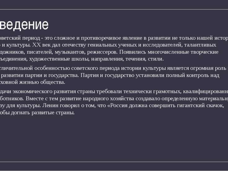 Введение Советский период - это сложное и противоречивое явление в развитии н...