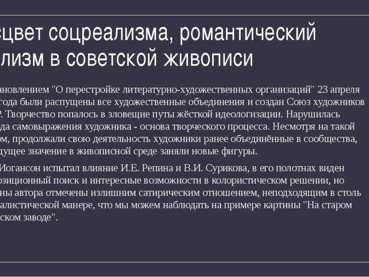 Расцвет соцреализма, романтический реализм в советской живописи Постановление...