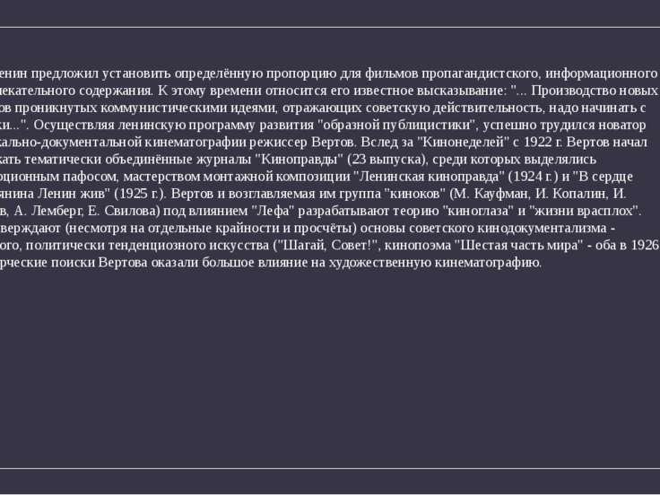 В.И. Ленин предложил установить определённую пропорцию для фильмов пропаганди...