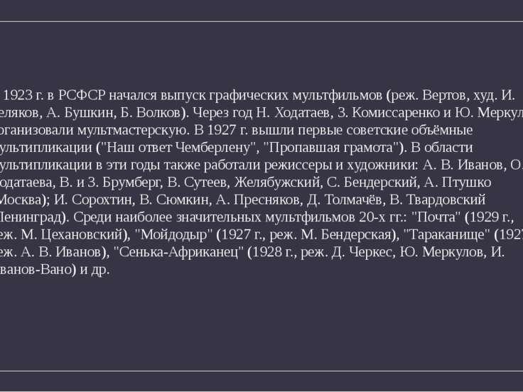 В 1923 г. в РСФСР начался выпуск графических мультфильмов (реж. Вертов, худ. ...