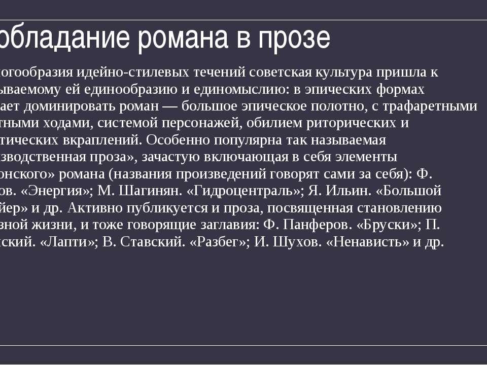 Преобладание романа в прозе От многообразия идейно-стилевых течений советская...