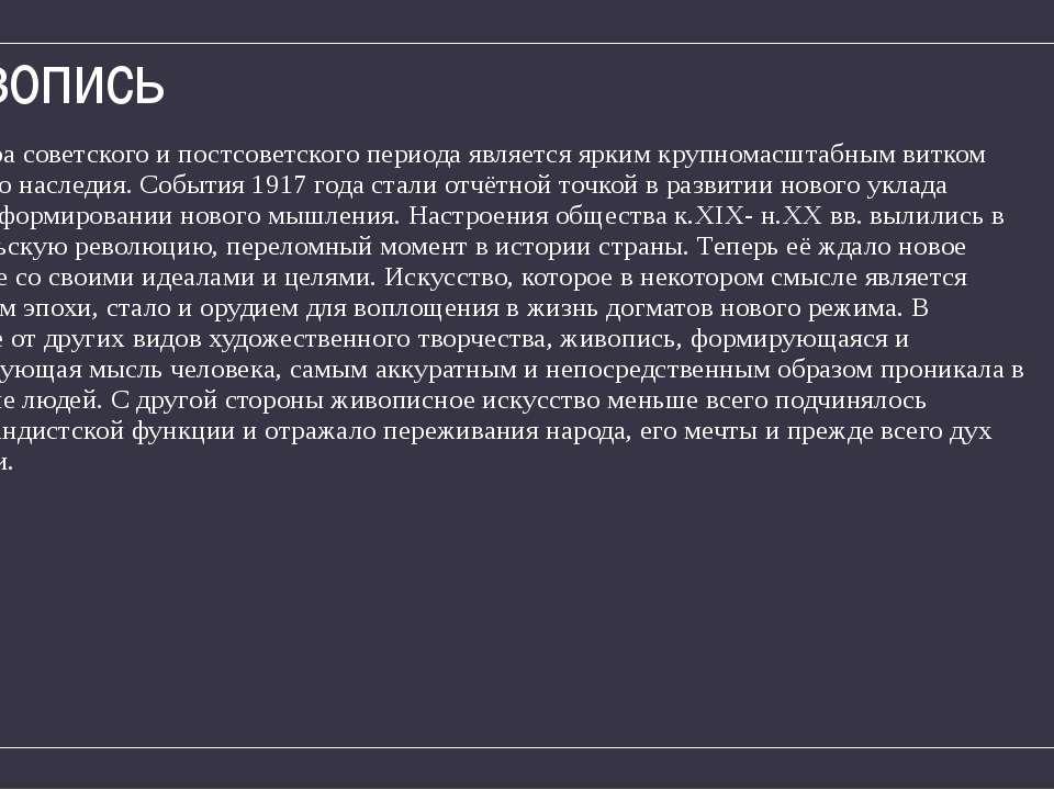 Живопись Культура советского и постсоветского периода является ярким крупнома...