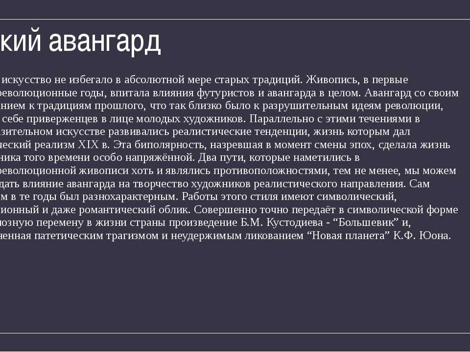 Русский авангард Новое искусство не избегало в абсолютной мере старых традици...
