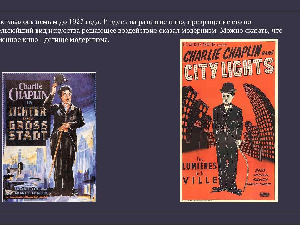 Кино оставалось немым до 1927 года. И здесь на развитие кино, превращение его...