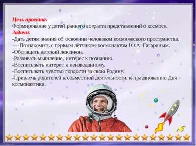 Цель проекта: Формирование у детей раннего возраста представлений о космосе. ...