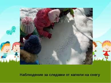 Наблюдение за следами от капели на снегу