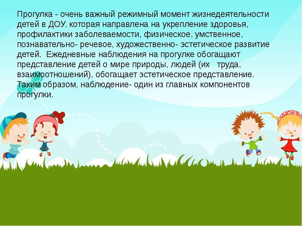 Прогулка - очень важный режимный момент жизнедеятельности детей в ДОУ, котора...