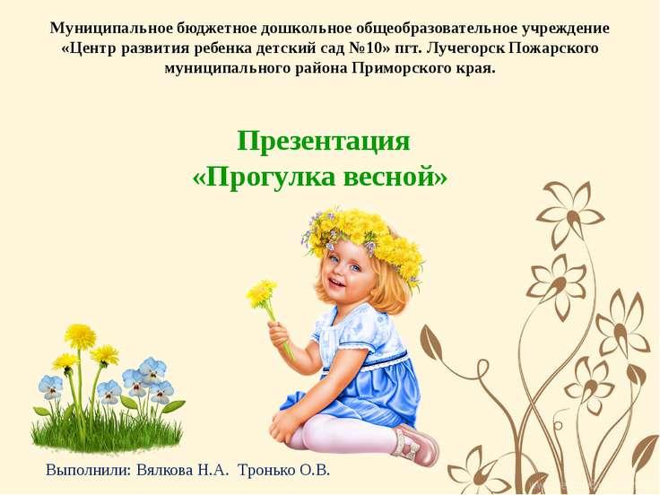 Муниципальное бюджетное дошкольное общеобразовательное учреждение «Центр разв...