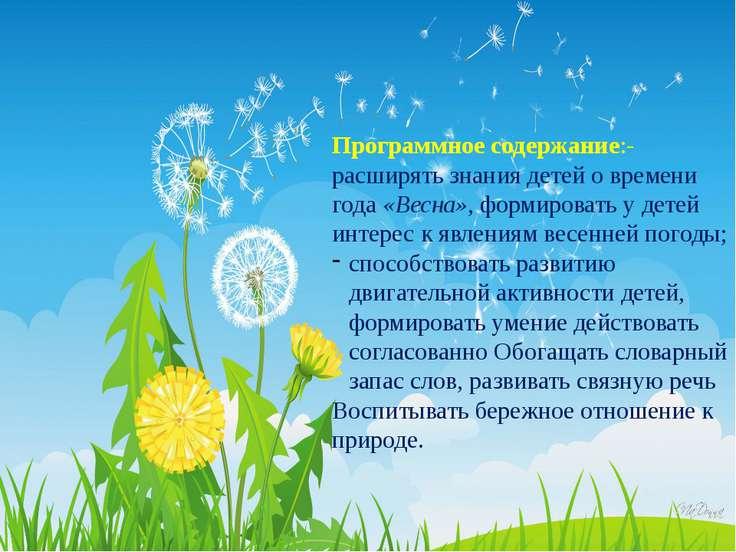 Программное содержание:- расширять знания детей о времени года«Весна», форми...
