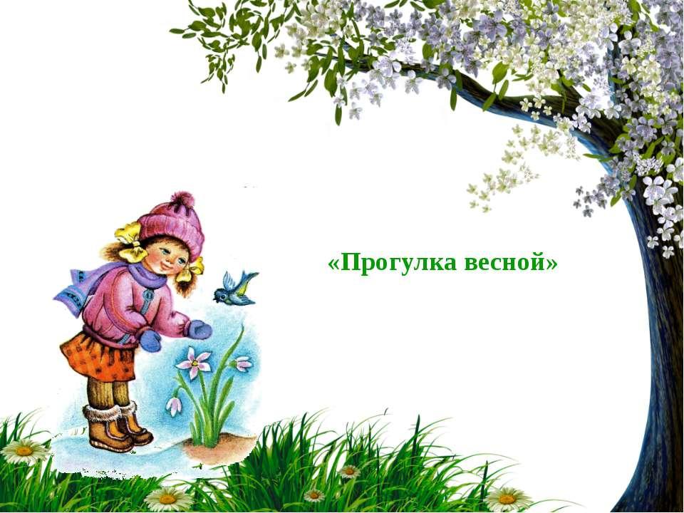 «Прогулка весной»