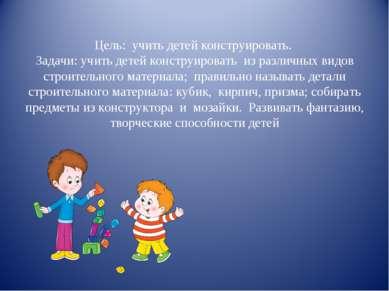 Цель: учить детей конструировать. Задачи: учить детей конструировать из разли...