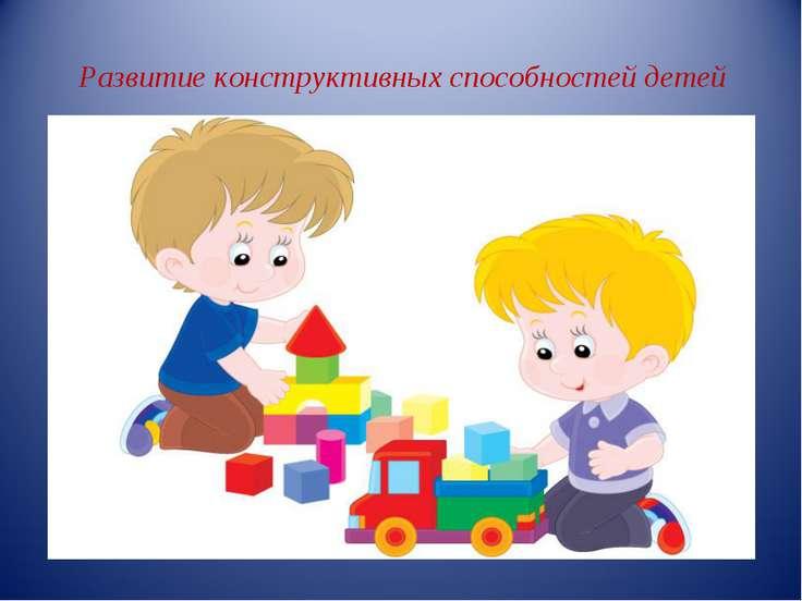 Развитие конструктивных способностей детей