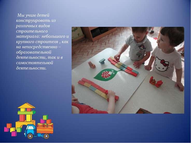 Мы учим детей конструировать из различных видов строительного материала: небо...