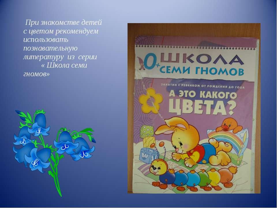При знакомстве детей с цветом рекомендуем использовать познавательную литерат...