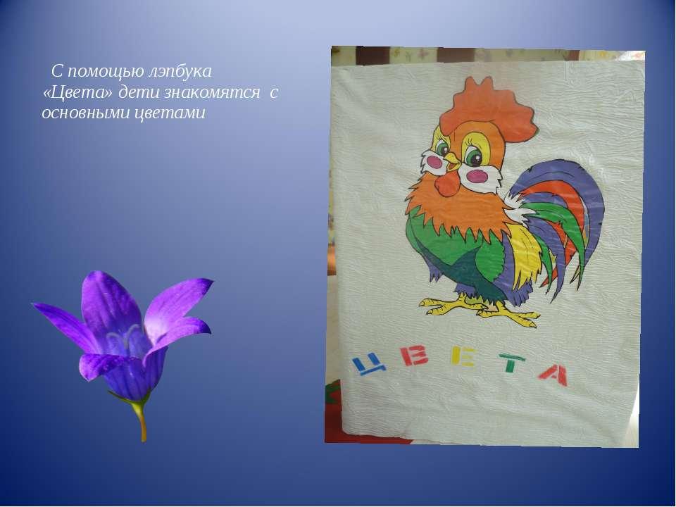 С помощью лэпбука «Цвета» дети знакомятся с основными цветами