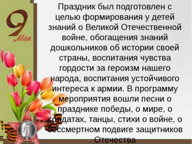 Праздник был подготовлен с целью формирования у детей знаний о Великой Отечес...
