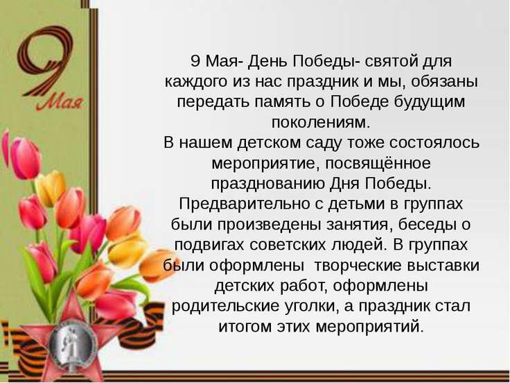 9 Мая- День Победы- святой для каждого из нас праздник и мы, обязаны передать...
