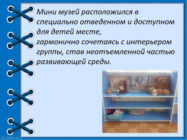Мини музей расположился в специально отведенном и доступном для детей месте, ...