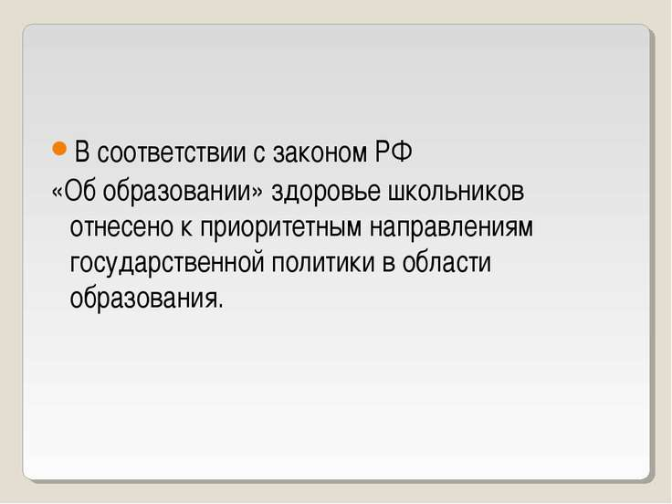 В соответствии с законом РФ «Об образовании» здоровье школьников отнесено к п...