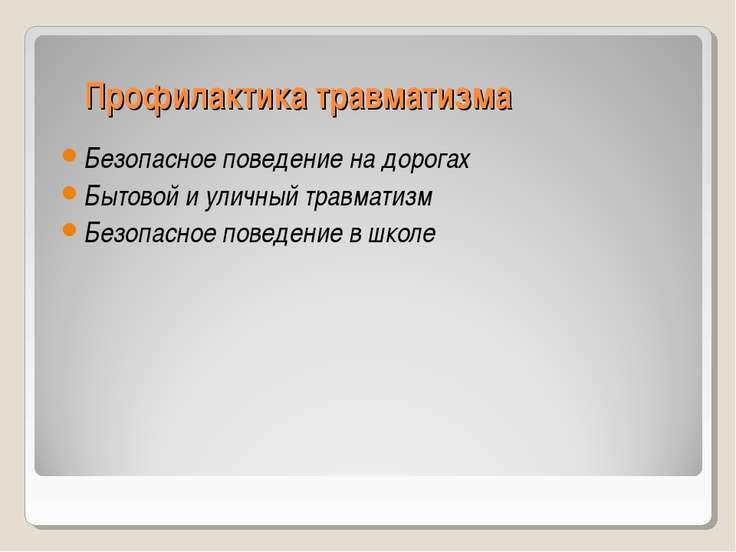 Профилактика травматизма Безопасное поведение на дорогах Бытовой и уличный тр...